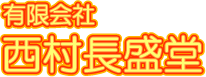 滋賀県野洲市の小売店への菓子・飲料・冷菓の卸し・ジュース・パンの自動販売機での管理・販売・イベント・祭り・旅行など用途と予算に応じた菓子の詰め合わせ販売・葬儀用もりかごなら西村長盛堂