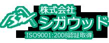 滋賀県長浜市の住宅パネル・パレットの製造なら株式会社シガウッド